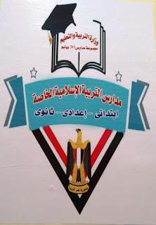 مدرسة التربية الإسلامية الخاصة, مدرسة التربية الإسلامية, ادارة شبين الكوم التعليمية, #وزارة التربية والتعليم,