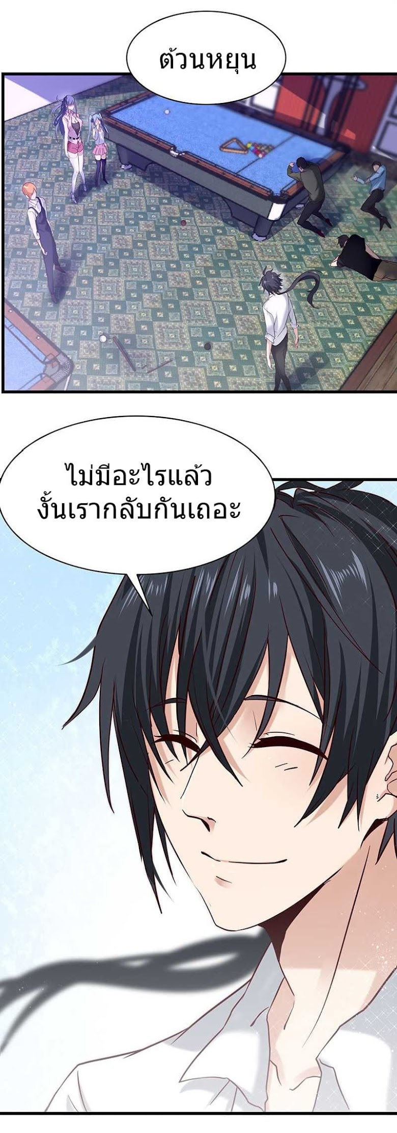 First Rate Master - หน้า 22