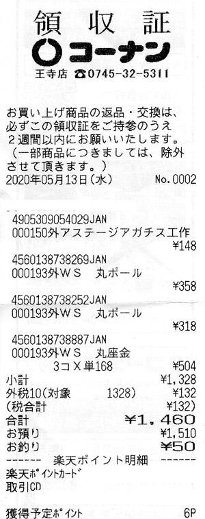コーナン 王寺店 2020/5/13のレシート