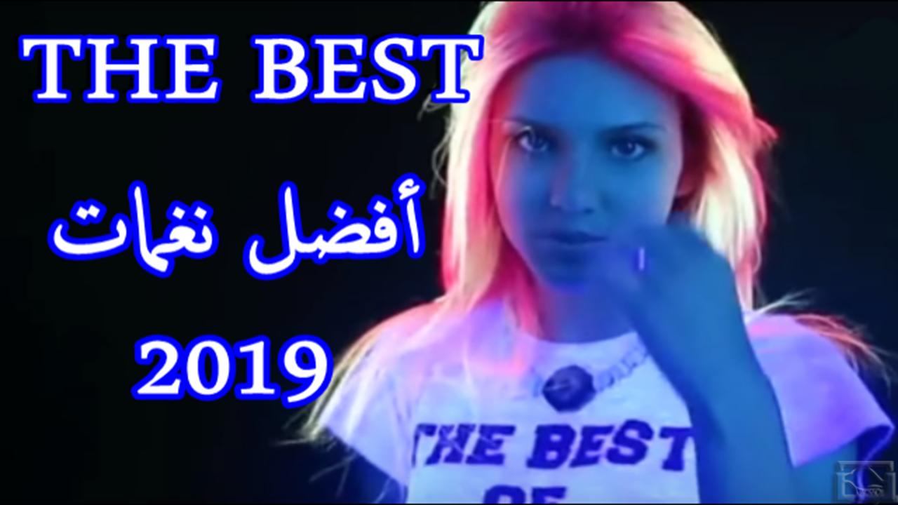 تحميل أفضل نغمات 2019 The Best