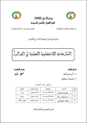 مذكرة ماستر: المنازعات الانتخابية المحلية في الجزائر PDF