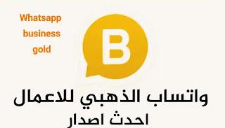 تحميل واتساب الذهبي للاعمال ابو عرب Whatsapp Gold Business