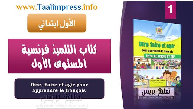 كتاب التلميذ فرنسية المستوى الأول ابتدائي الطبعة المحينة dire faire et agir 2020/2021