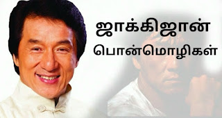 Jackie chan quotes in tamil