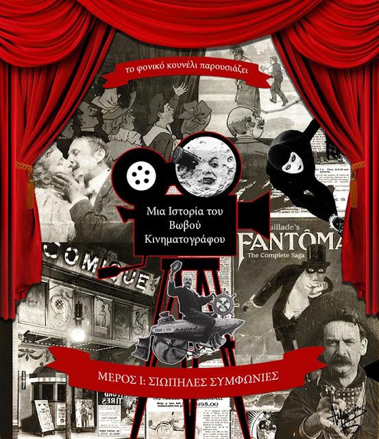 Ιστορία του βωβού κινηματογράφου, μέρος 1. Από τον Ζωρζ Μελιές στα ρωμαϊκά έπη. Παρουσίαση: το φονικό κουνέλι