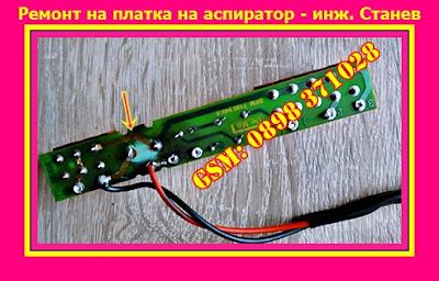 Ремонт на електроуреди, Ремонт на електроуреди през уикенда, Ремонт на електроуреди в София, Ремонт на битова техника,  Ремонт на аспиратори, Ремонт на платка на аспиратор,