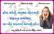 News of relief for home, auto, MSME loans, this bank will give cheap loans