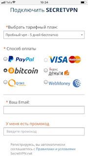 secretvpn.net - мобильная версия сайта - регистрация