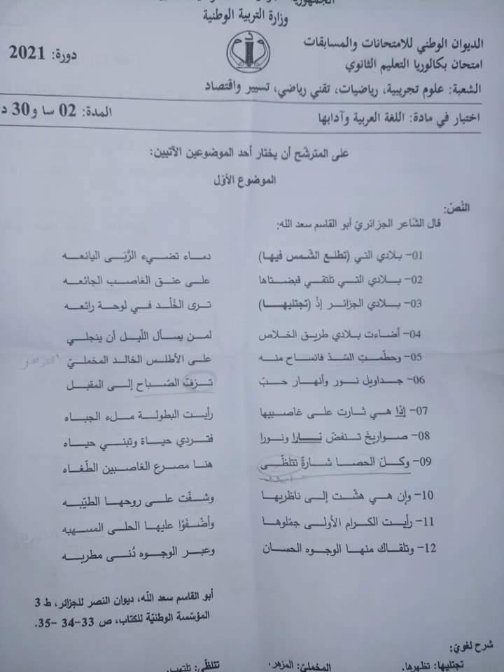 موضوع اللغة العربية بكالوريا 2021  شعب علمية