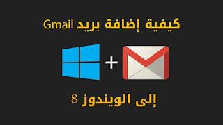 تحميل gmail للكمبيوتر وللاندرويد والايفون والايباد برابط مباشر أخر إصدار مجانا 2021