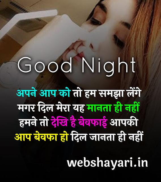 bewafa status good night image sad good night