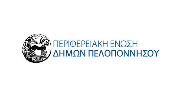 ΠΕΔ Πελοποννήσου: Να παραμείνει η εταιρεία σε λειτουργία, αφού ολοκληρωθεί ο διαχειριστικός έλεγχος