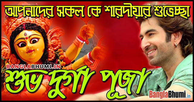 Jeet Bengali Actor Durga Puja Wishing Wallpaper Free Download