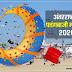 अंतरराष्ट्रीय पतंग महोत्सव 2020