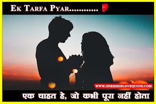 ek-tarfa-pyar-status