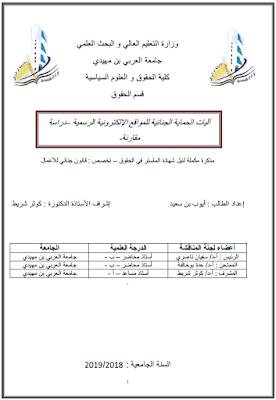 مذكرة ماستر: آليات الحماية الجنائية للمواقع الإلكترونية الرسمية (دراسة مقارنة) PDF