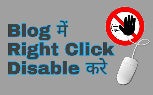 Disable right click on blogger