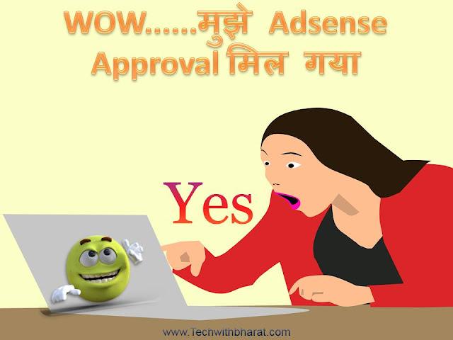 Google Adsense Approval Trick : 2021 मे Google Adsense  Approval कैसे लें