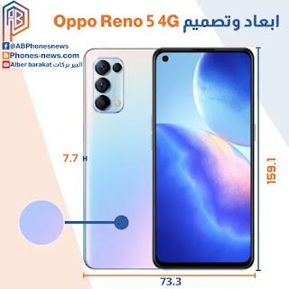 ابعاد وتصميم هاتف Oppo Reno 5 4G