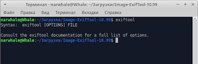 выполнить exiftool в терминале linux