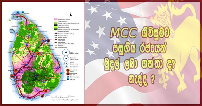 https://www.gossiplanka.com/2020/06/statement-about-mcc-agreement.html