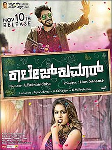 college-kumar-tamil-movie-download-smartclicksc