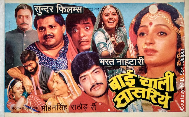 List Of Rajasthani Language Films: Total released Rajasthani movies