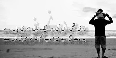 Poetry | Urdu Sad Poetry | Father Poetry | Girls Poetry | Fathers Day Poetry | Poetry Pics - Lovely Sad Poetry,Urdu poetry love romantic, Urdu poetry new, poetry in Urdu, Urdu poetry on life, Urdu poetry on friendship, Urdu poetry on love