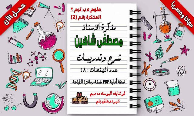 تحميل مذكرة علوم الصف الخامس الابتدائى الترم الثانى للاستاذ مصطفى شاهين