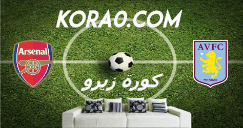 مشاهدة مباراة أرسنال وأستون فيلا بث مباشر اليوم 21-7-2020 الدوري الإنجليزي