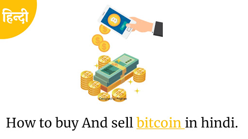 How to buy bitcoin,how to sell bitcoins in hindi, how to buy And sell bitcoins in hindi.
