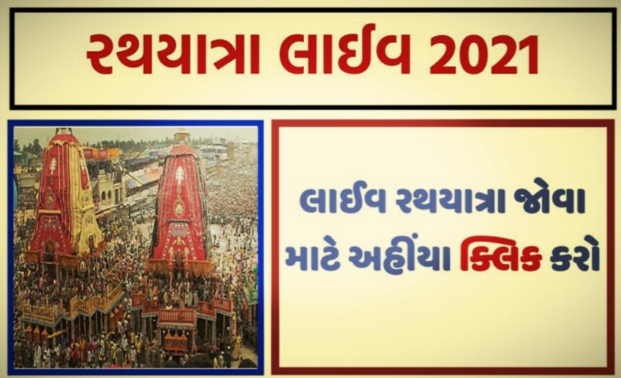 Live Rathyatra 2021