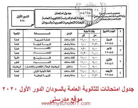 جدول امتحانات للثانوية العامة بالسودان الدور الأول 2020