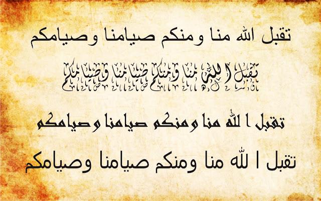 Kaligrafi Taqabbalallahu Minna Wa Minkum 5