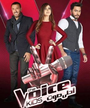 الان : قنوات نقل ذا فويس كيدز الموسم الثاني حلقة التاسعة ذا فويس كيدز 2 The Voice Kids حلقة اليوم تعرف علي المواهب الجديدة