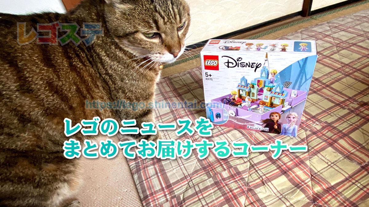 レゴ #LEGO の最新ニュースをまとめてお届けするコーナー【随時更新】