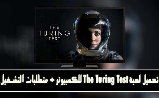 تحميل لعبة The Turing Test للكمبيوتر + متطلبات التشغيل |اكتشف الفضاء!