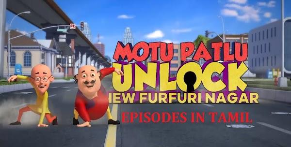 Motu Patlu Unlock New Furfuri Nagar Episodes In Tamil