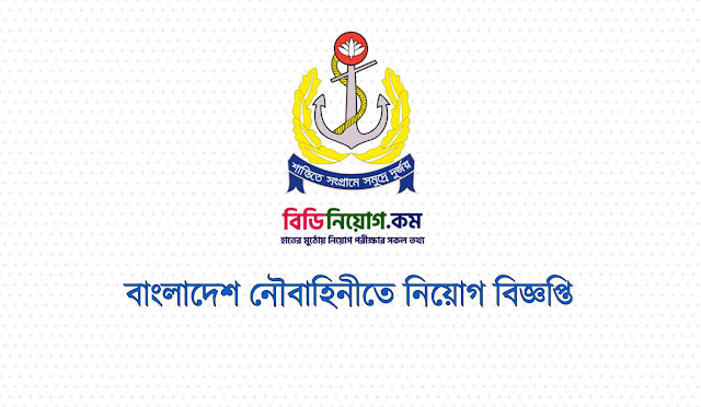 Bangladesh Navy Officer Job Circular 2020 | Apply Process