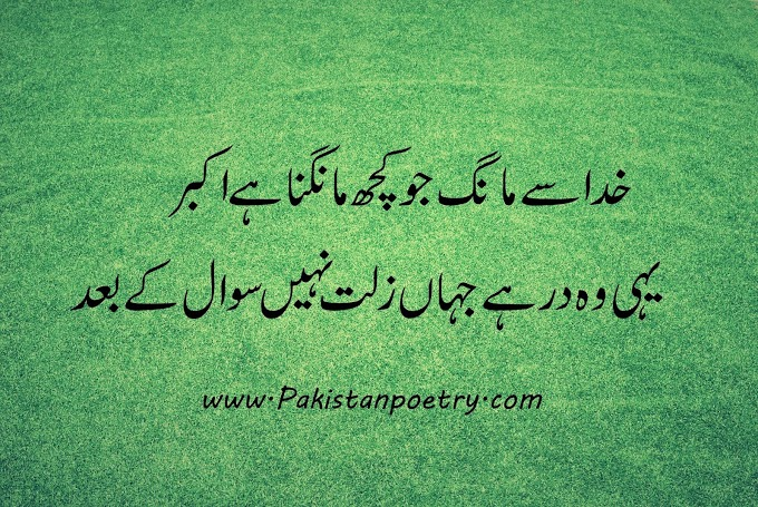 Islamic Poetry in urdu | love poetry