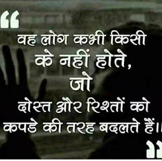 hindi suvichar wallpaper3