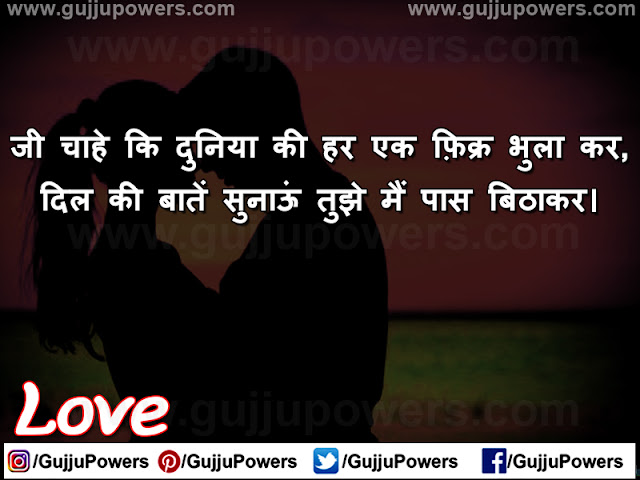 love shayari image new download