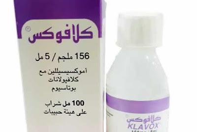 دواء كلافوكس Klavox