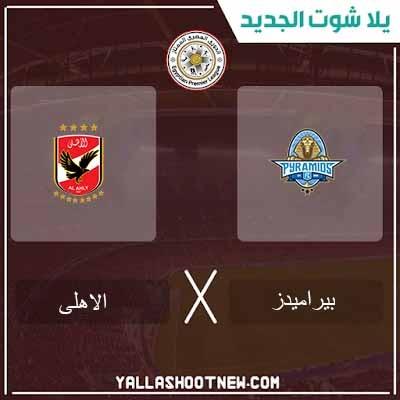 مشاهدة مباراة الاهلى وبيراميدز بث مباشر اليوم 06-02-2020 فى الدورى المصرى