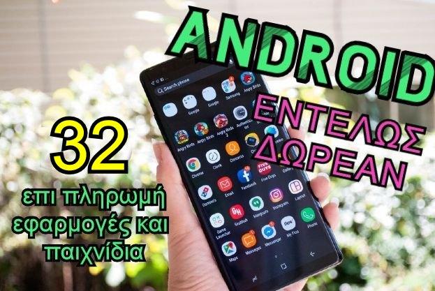 32 επί πληρωμή Android εφαρμογές και παιχνίδια, δωρεάν για λίγες ημέρες