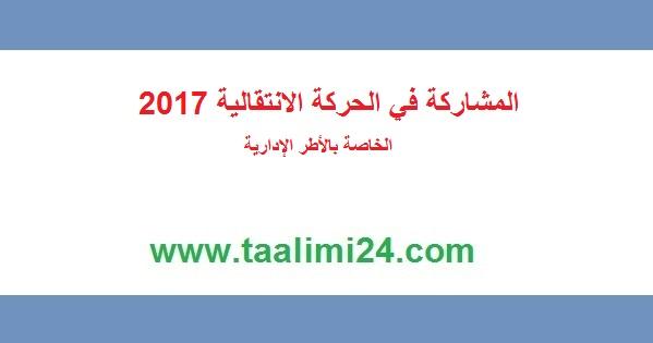 مذكرة الحركة الانتقالية للأطر الإدارية 2017