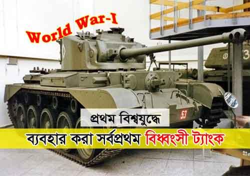 বিধ্বংসী ট্যাংক, War Tank