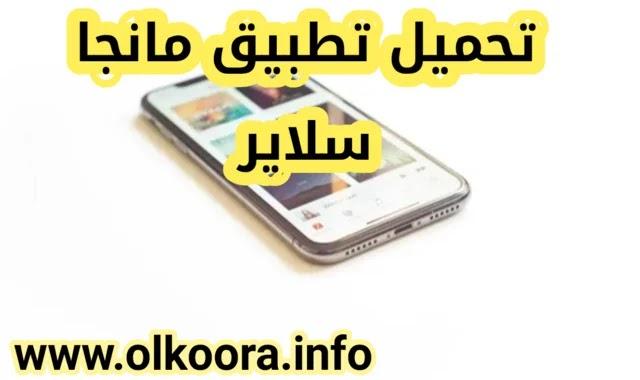 تحميل تطبيق مانجا سلاير Manga slayer مجانا للأندرويد و للأيفون _ تطبيق مانجا بالعربي