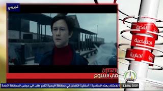 تردد قناة البصرة العراقية