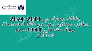 وظائف جمارك دبي لكافة التخصصات لجميع المتواجدون بالامارات